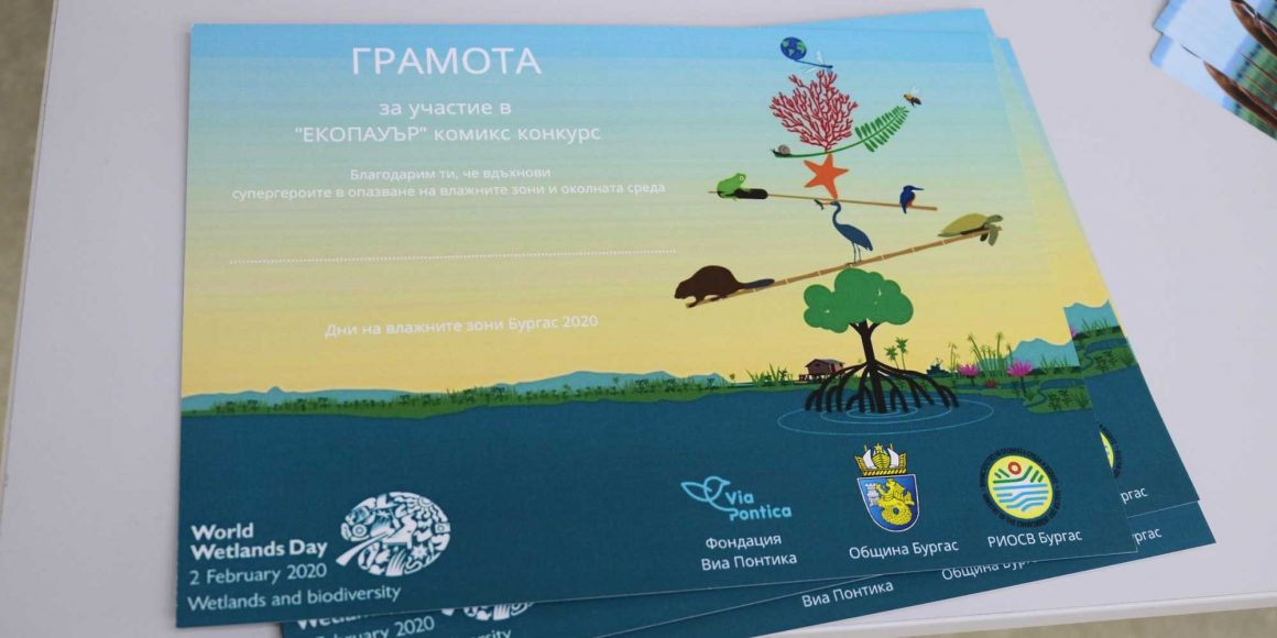 Young Burgas Citizens Inspired Celebrated World Wetlands Day 2020