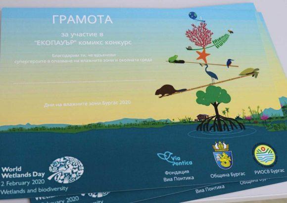Младите граждани на Бургас вдъхновено отбелязаха Световния ден на влажните зони 2020